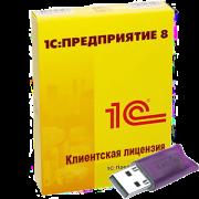 1С:Предприятие 8. Клиентская лицензия на 1-5-10-20-50 рабочих мест (USB)