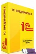 1С:Предприятие 8.3. Лицензия на сервер (USB)